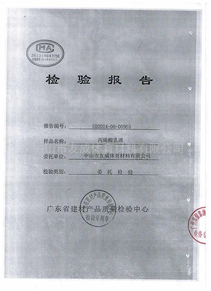 丙烯酸乳液 检测报告 1