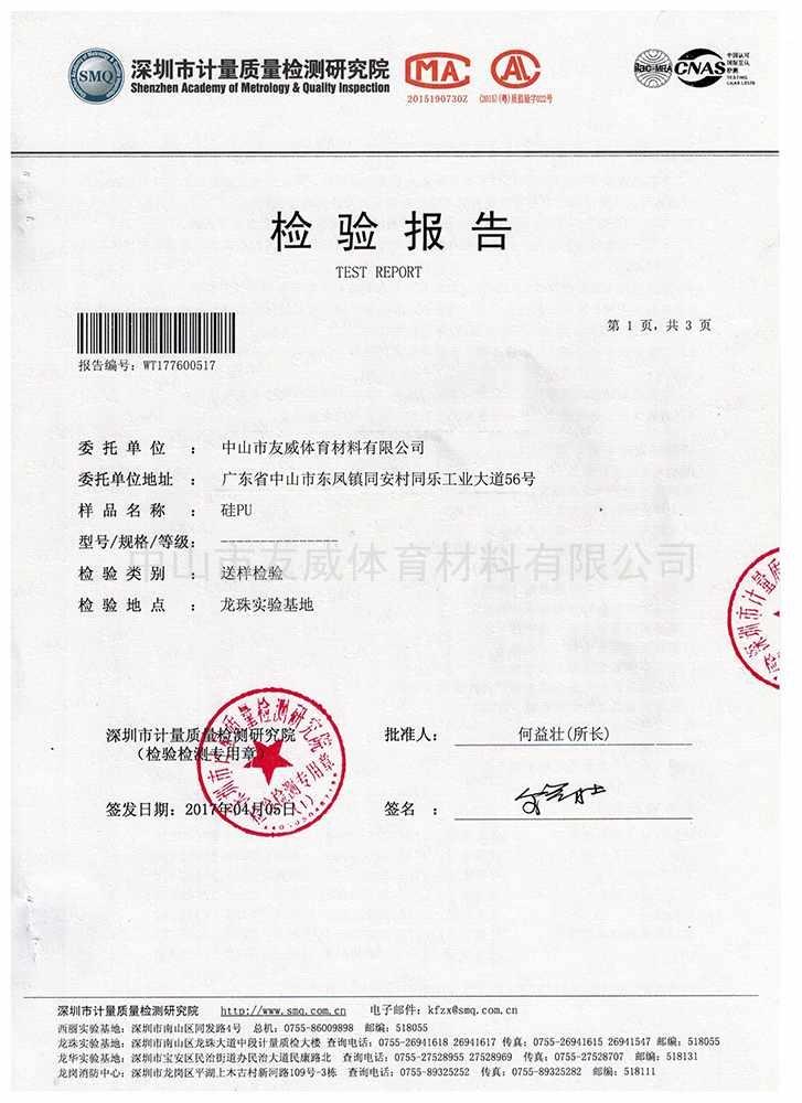 硅PU1 001 检测报告