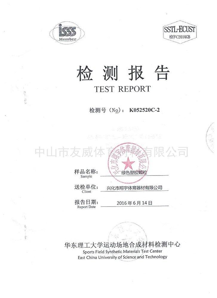 绿胶粒  检测报告  2