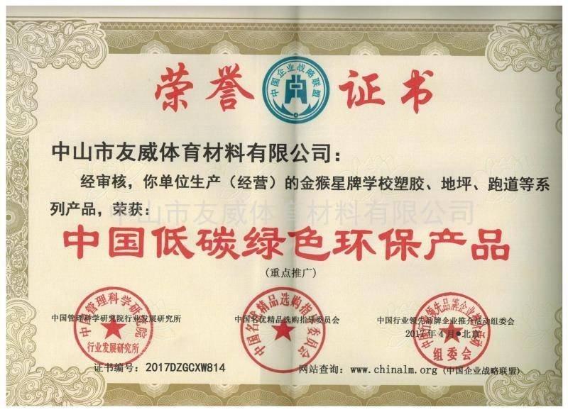 中国绿色低碳环保产品
