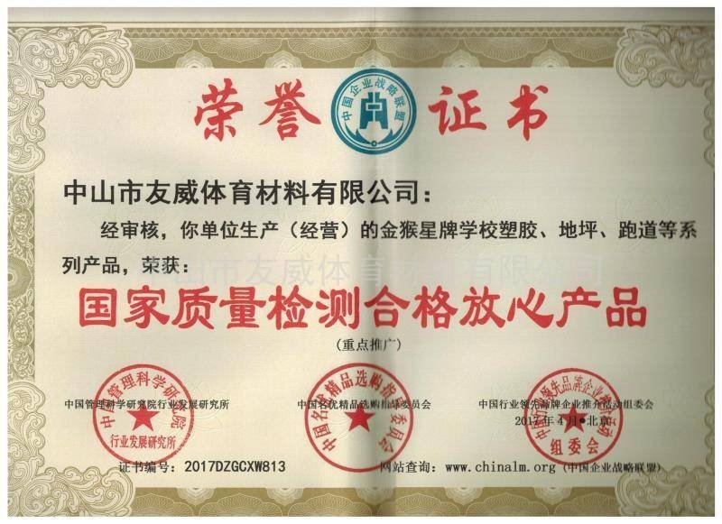 国家质量检测合格放心产品