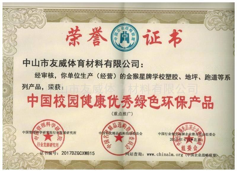 中国校园健康优秀绿色环保产品